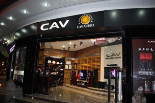CAV Experience Center in Jiangmen, Guangdong